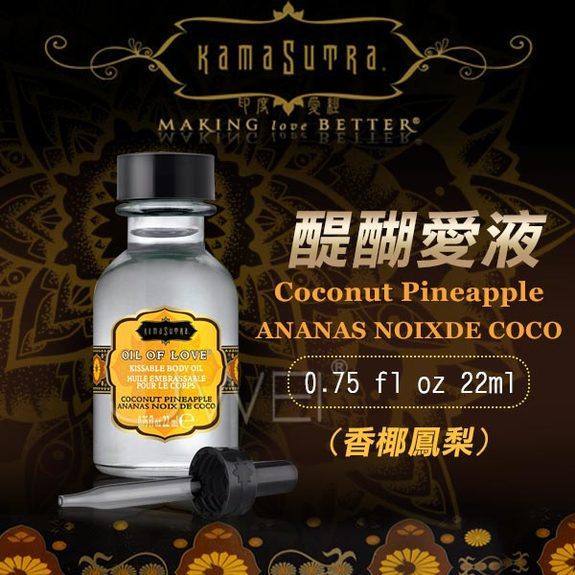 美國KAMA SUTRA.醍醐愛液Coconut Pineapple(香椰鳳梨金方)22ml