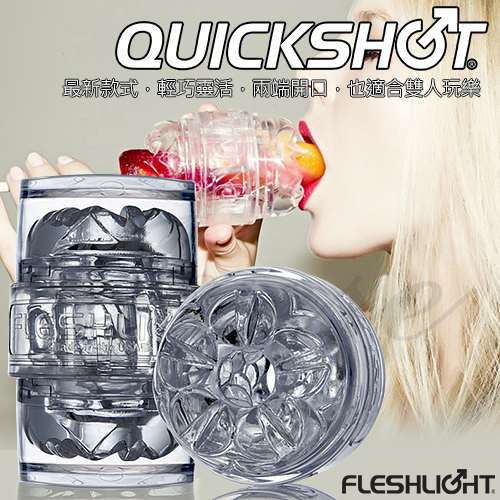 美國Fleshlight-Quickshot-Vantage 冰晶快樂杯