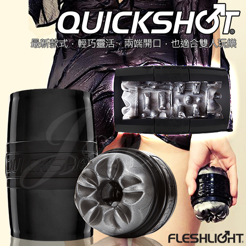 美國Fleshlight-Quickshot-Boost 潮黑快樂杯