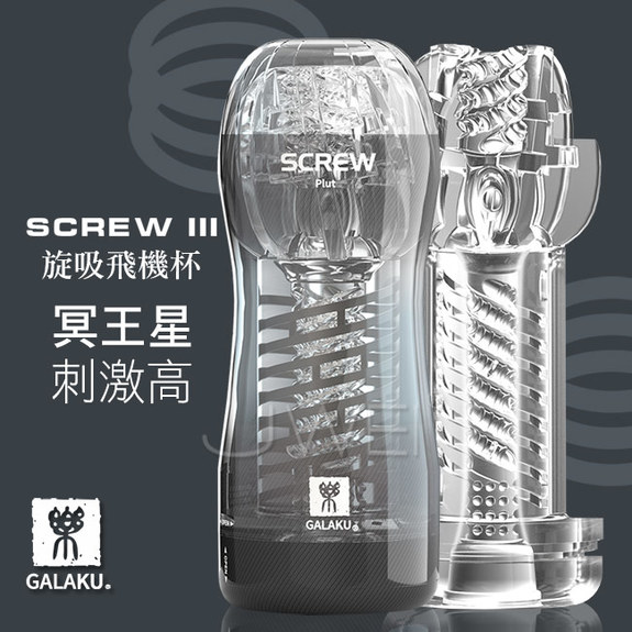GALAKU.SCREW 高刺激旋吸飛機杯-冥王星